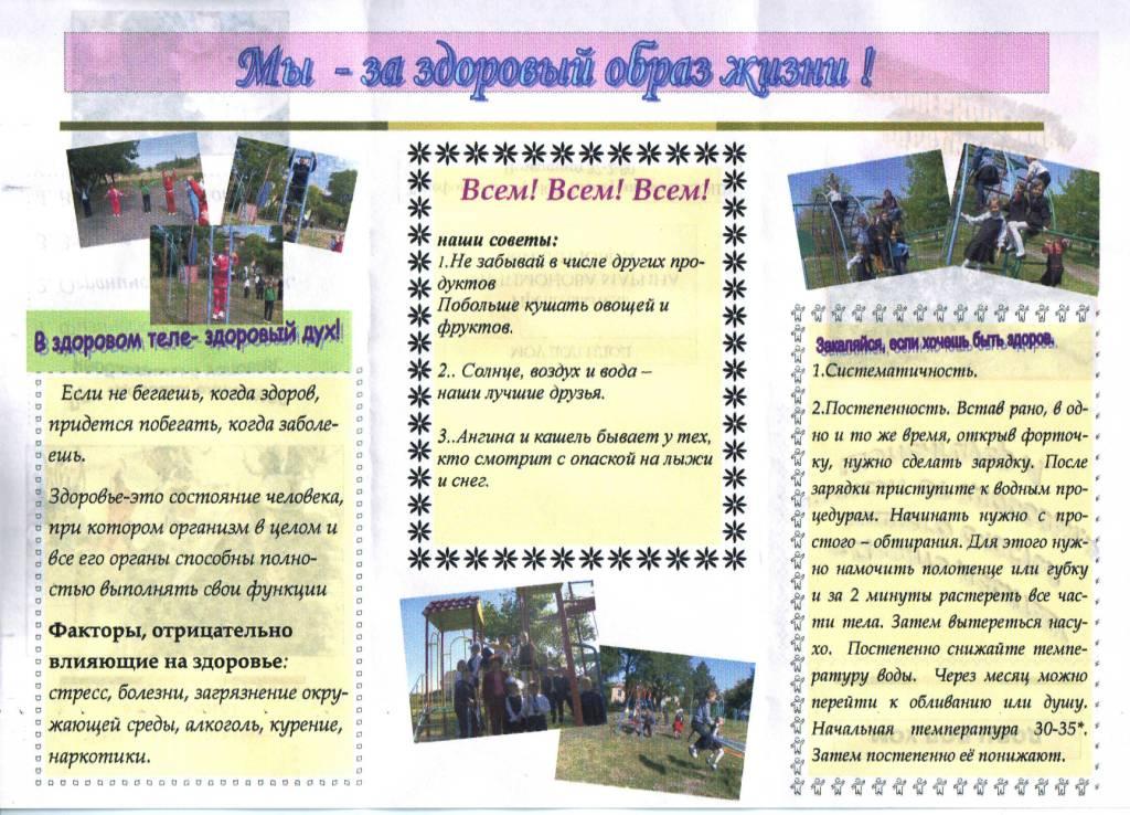 буклет здоровый образ жизни для школы